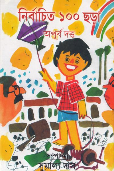 Apurba Dutta