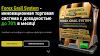 Forex Grail System - инновационная торговая система с доходностью до 70% в месяц. Андрей Алмазов