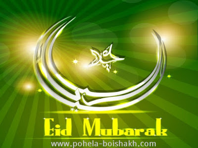 Eid Mubarak 2016 Wallpapers, Wishes image, SMS Collection