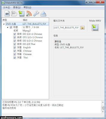 MakeMKV 1.9.4 免安裝中文版 - 影片光碟轉MKV檔 - 阿榮福利味 - 免費軟體下載
