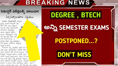 Degree-Btech-Semester-Exams-Postponed-2020
