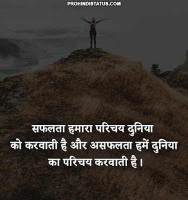Positive Thoughts In Hindi Success