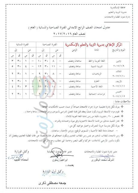 جدول امتحانات الصف الرابع الابتدائي 2017 الترم الأول محافظة الاسكندرية