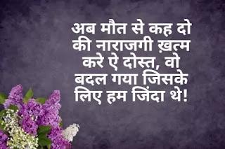 Best Friendship Shayari, Best Friendship Shayri Hindi