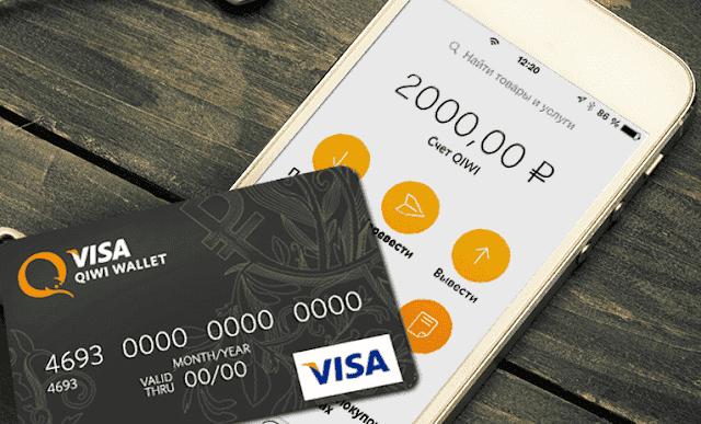 пластиковая карта и мобильное приложение qiwi