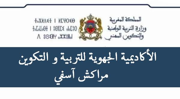 الأكاديمية الجهوية للتربية والتكوين لجهة مراكش اسفي  لوائح المترشحين المقبولين لاجتياز الاختبارات الكتابية