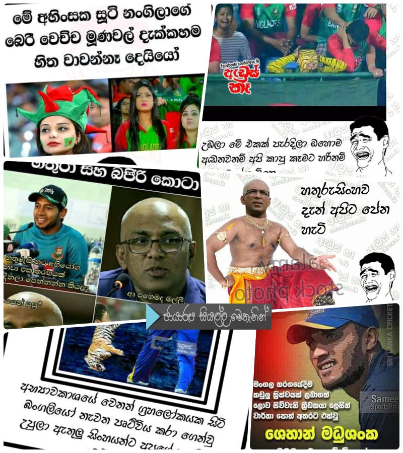 http://www.gossiplankanews.com/2018/01/sri-lanka-victory-fb-stuff.html