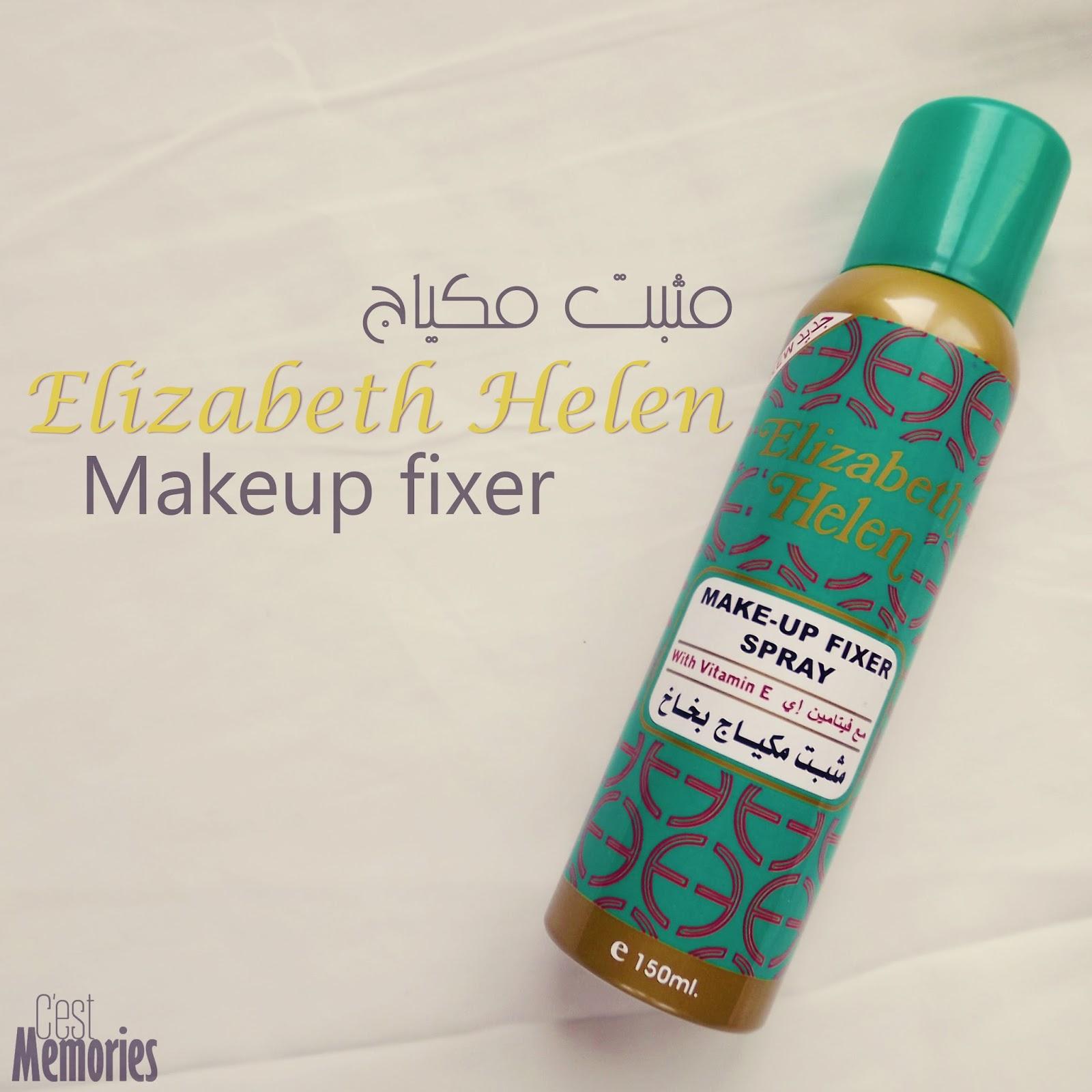05464553c2f9b That s memories  Review  Elizabeth Helen makeup fixer spray┊تجربتي ...