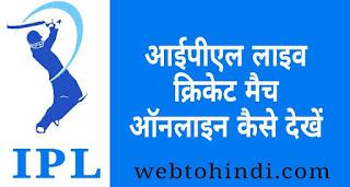 Ipl cricket live कैसे देखे online | watch ipl live streaming in hindi