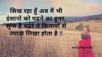 Sad Zindagi Status In Hindi