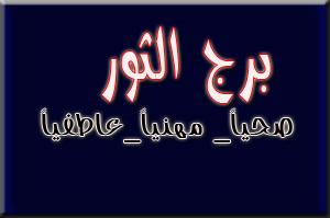 توقعات برج الثور اليوم الجمعة 9/10/2020 على الصعيد العاطفى والصحى والمهنى