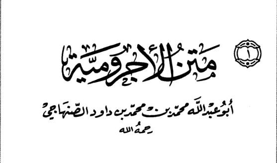 kitab matan jurumiyah (متن الأجرومية)