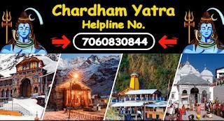 CharDham Yatra ki Jankari ka Helpline Number