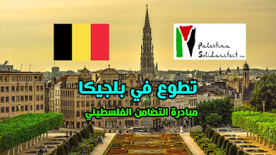 فرصة للتطوع مع مبادرة التضامن الفلسطيني في بلجيكا 2021 ( ممولة بالكامل)
