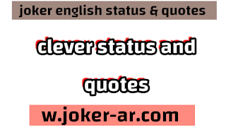 top 184 clever status & quotes for facebook and whatsapp 2021 - joker english