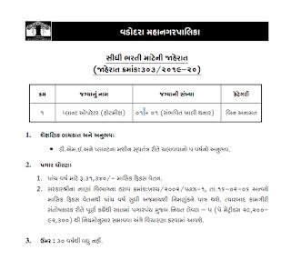 Vadodara Municipal Corporation (VMC) Plant Operator (Hot Mix) Recruitment 2019 – Previous Papers