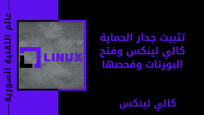 تثبيت جدار الحماية كالي لينكس وفتح البورتات وفحصها install firewall and open ports on kali linux