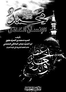 Muhammad al-Insan al-Kamil