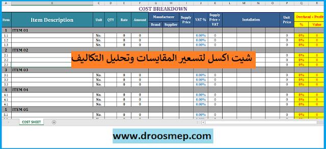 شيت اكسيل للتسعير وتحاليل التكاليف لمشاريع المقاولات Cost Breakdown