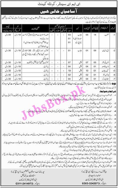 Pakistan Army EME Centre Quetta Jobs 2021 Latest Recruitment