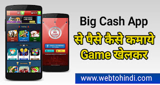 Big cash app se paise kaise kamaye game khelkar big cash app download