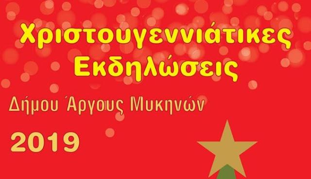Συνεχίζονται οι Χριστουγεννιάτικες εκδηλώσεις της ΚΕΔΑΜ σε Άργος και Νέα Κίο
