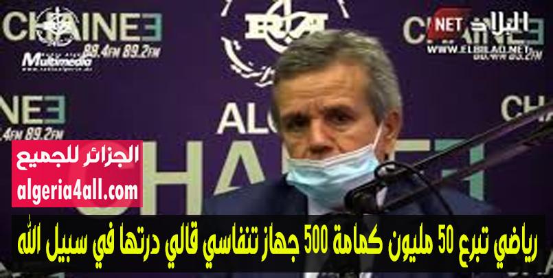 من هو الرياضي الذي تكلم عنه وزير الصحة الجزائري,وزير الصحة رياضي تبرع 50 مليون كمامة 500 جهاز تنفاسي قالي درتها لربي -الجزائر.