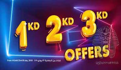 عروض كارفور الكويت بأسعار رائعة غير متوقعة العروض متوفرة من ١٤ حتى ٢٣ يوليو ٢٠١٩