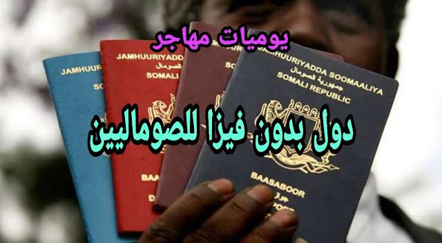 دول بدون تأشيرة للصوماليين