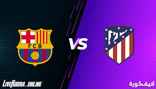 مشاهدة مباراة اتليتكو مدريد وبرشلونة بث مباشر بتاريخ 21-11-2020 في الدوري الاسباني