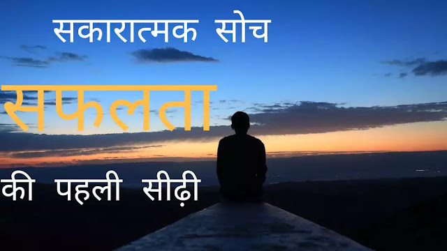 Think_Positive_In_Hindi