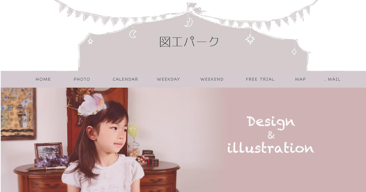 子供絵画教室が新しくOPENしました!「図工パーク」岡山市