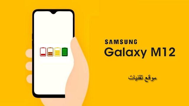 مميزات ومواصفات هاتف سامسونج الاقتصادي Galaxy M12 بسعر مذهل