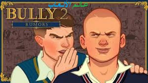 تسريبات جديدة و اخبار لعبة Bully 2