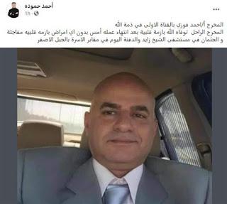 وفاة المخرج المصري أحمد فوزي