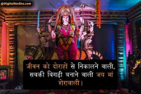 Mata Rani Status Photo Download