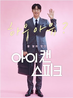 Sinopsis I Can Speak (Film Korea)