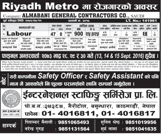 Free Visa, Free Ticket Jobs For Nepali In Riyadh (Saudi Arabia) Salary- Rs.25,424