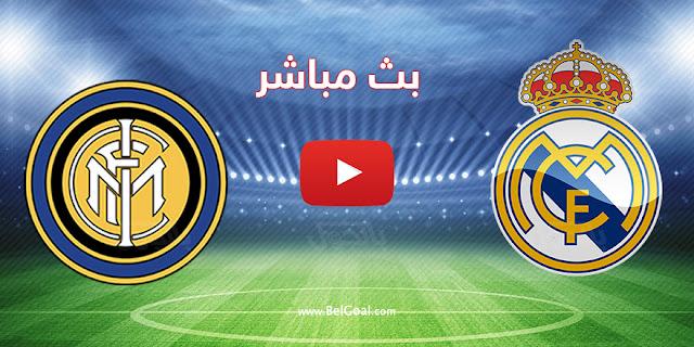 موعد مباراة انتر ميلان وريال مدريد بث مباشر بتاريخ 25-11-2020 دوري أبطال أوروبا