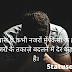 100+ Sad Status In Hindi English | Broken heart sad poetry | Sad FB Status For Girls/Boys/ | Sad Status For Whatsapp