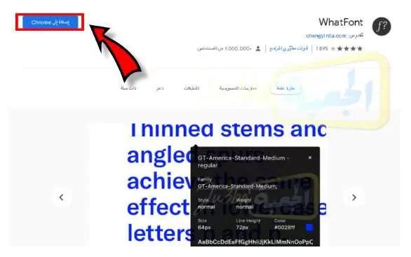 معرفة اسم الخط العربي من الصورة مجانا