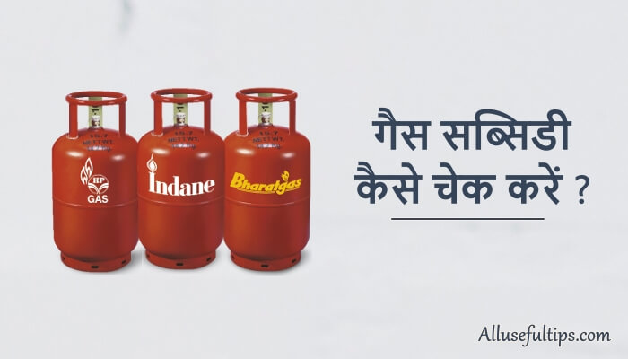 Gas Subsidy Check Kaise Kare