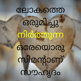 Malayalam in friendship 2021 quotes font ❣️ and best dating 119 BEST