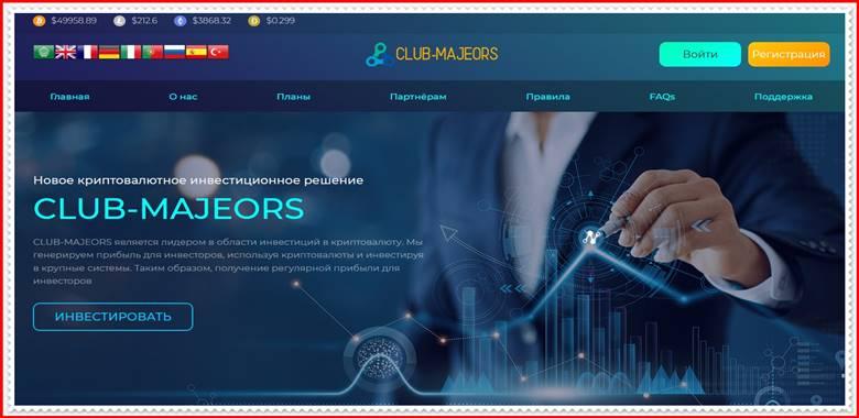 Мошеннический сайт club-majeors.men – Отзывы, развод, платит или лохотрон? Мошенники