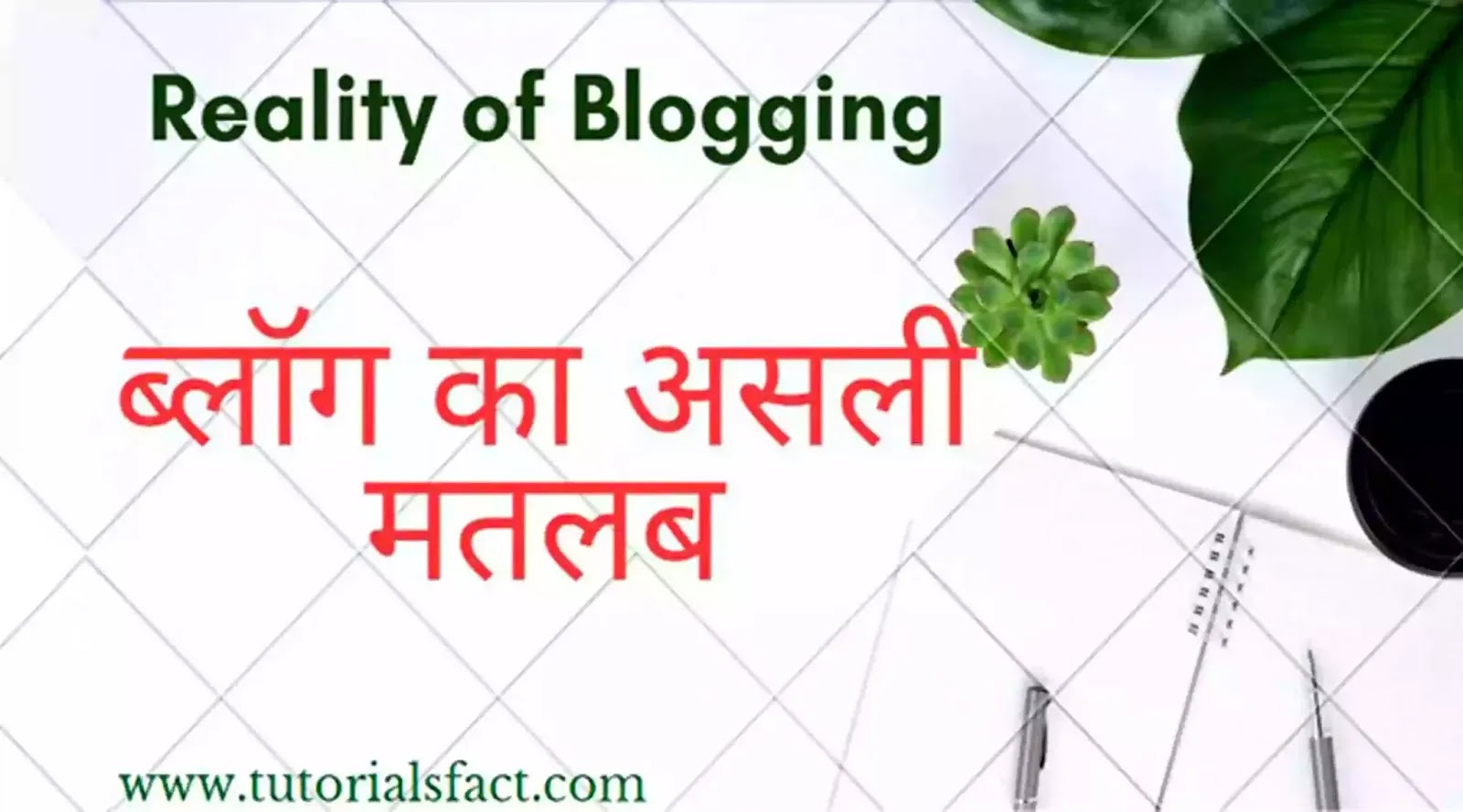 """""""blog meaning in hindi"""",''blogspot meaning in hindi"""",""""blog hindi meaning"""",""""blog in hindi"""",""""what blog means"""",""""blog names for food"""",""""blog on digital marketing"""",""""block diagram of computer"""""""