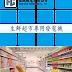 生鮮超市專用發電機-鋐誠發電機生鮮超市專用發電機出租,生鮮超市專用發電機買賣,生鮮超市專用發電機維修