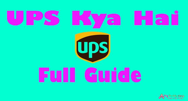 ups kya hai aur kaise work karta hai full guide by anubuddyhelp