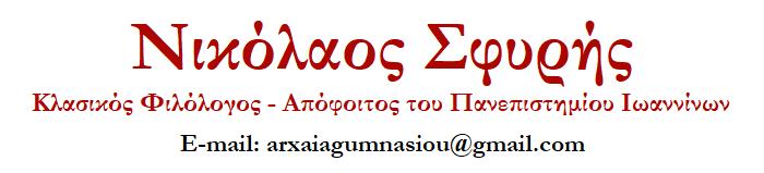 https://www.arxaiagumnasiou.net/p/26-1990.html
