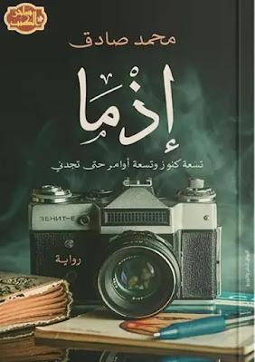 روايه إذما_محمود صادق_روايه بلس