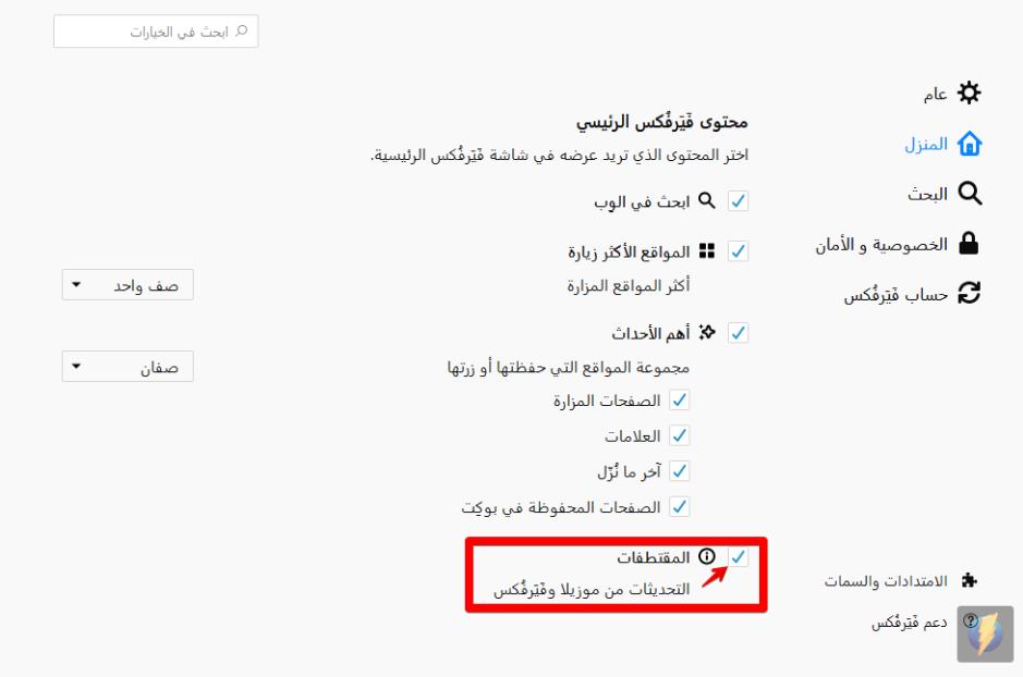 متصفح فايرفوكس يتحول الى آلة لتقديم الإعلانات